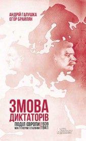 Змова диктаторів. Поділ Європи між Гітлером і Сталіним 1939-1941 фото №1