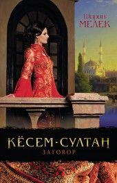 Кёсем-султан. Заговор. Книга 3 фото №1