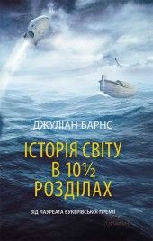Історія світу в 10 1/2 розділах фото №1