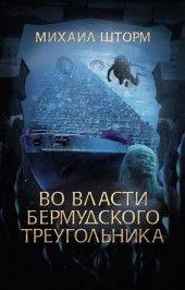 Во власти Бермудского треугольника. Книга 6 фото №1