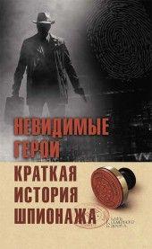 Невидимые герои. Краткая история шпионажа фото №1
