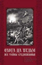 Охота на ведьм. Все тайны Средневековья фото №1