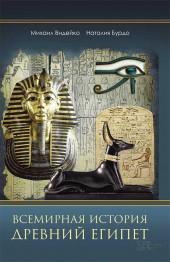 Всемирная история. Древний Египет фото №1