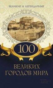 100 великих городов мира фото №1