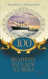 100 великих загадок ХХ века фото №1