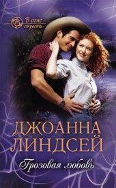 Грозовая любовь фото №1