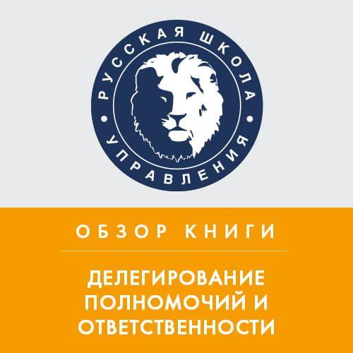 Обзор книги С. О. Календжяна и Г. Бёме «Делегирование полномочий и ответственности» фото №1