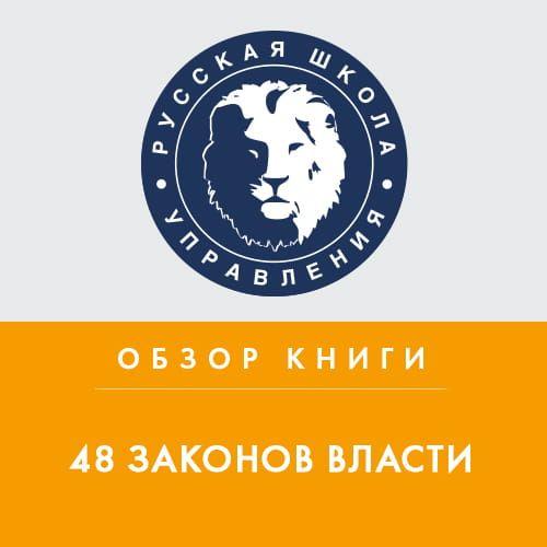 Обзор книги Р. Грина «48 законов власти» фото №1