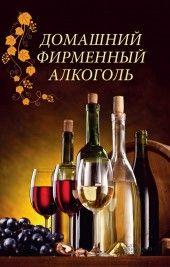 Домашний фирменный алкоголь фото №1