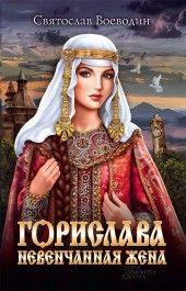 Горислава. Невенчанная жена фото №1