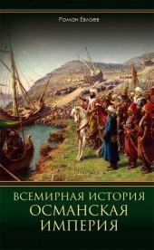 Всемирная история. Османская империя фото №1