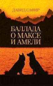 Баллада о Максе и Амели фото №1