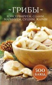 Грибы: консервируем, солим, маринуем, сушим, жарим фото №1