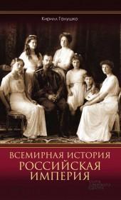 Всемирная история. Российская империя фото №1