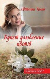 Букет улюблених квітів фото №1