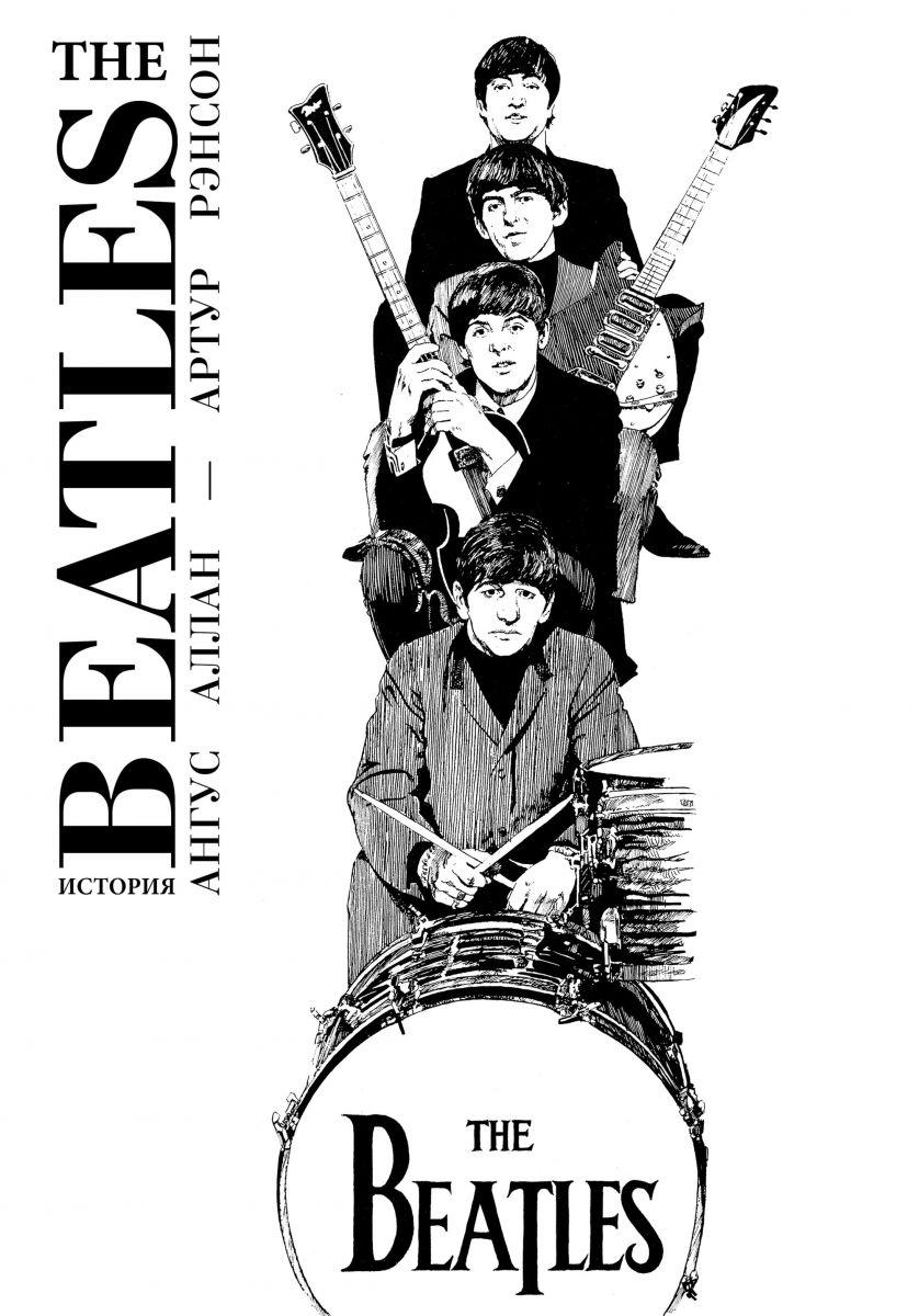 The Beatles. История фото №1