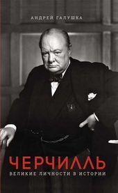 Черчилль. Великие личности в истории фото №1