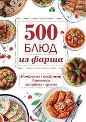 500 блюд из фарша фото №1