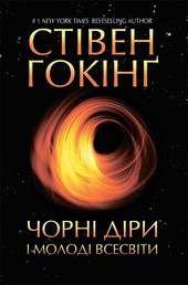 Чорні діри і молоді Всесвіти фото №1