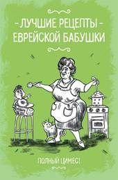 Лучшие рецепты еврейской бабушки фото №1