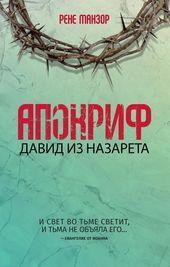 Апокриф. Давид из Назарета фото №1