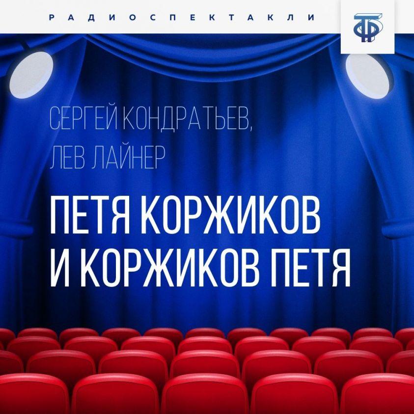 Петя Коржиков и Коржиков Петя фото №1