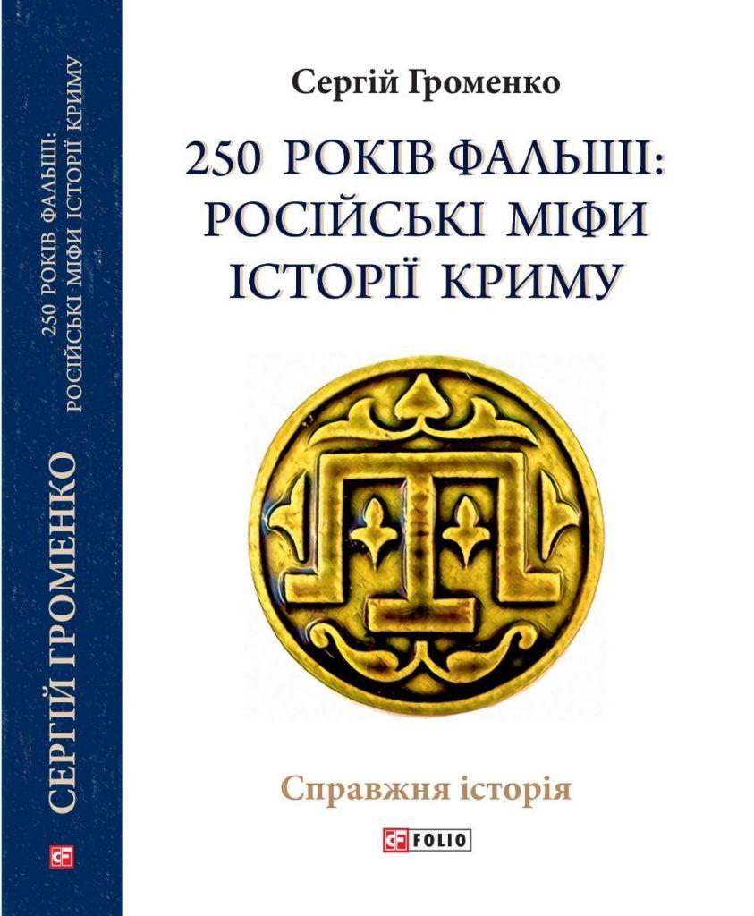 250 років фальші: російські міфи історії Криму фото №1