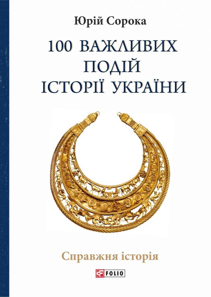 100 важливих подій історії України фото №1