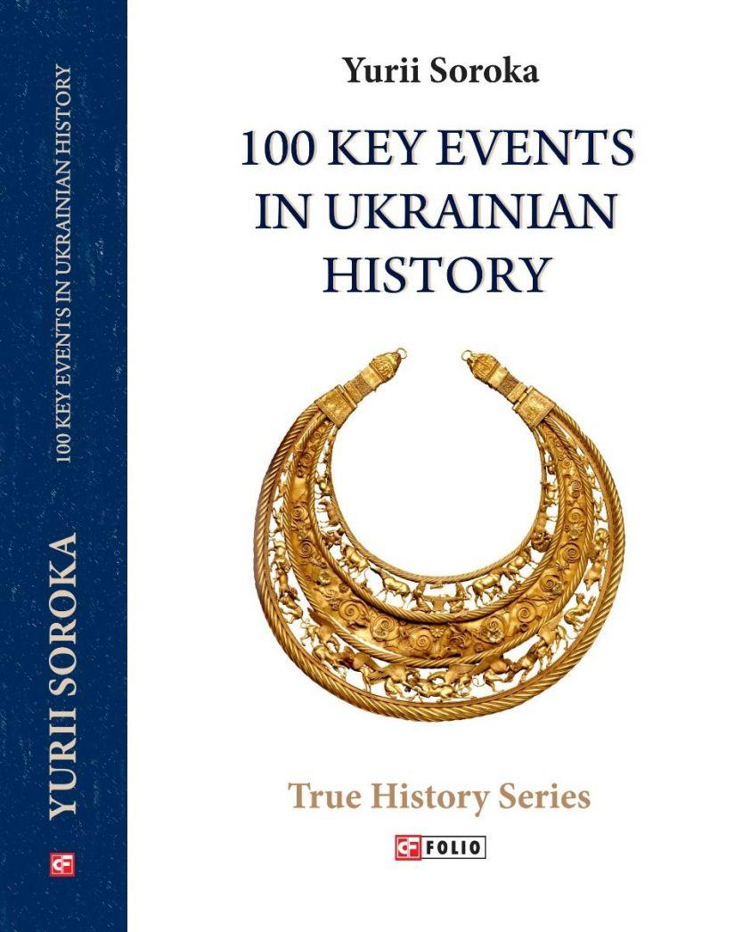 100 Key Events in Ukrainian History фото №1