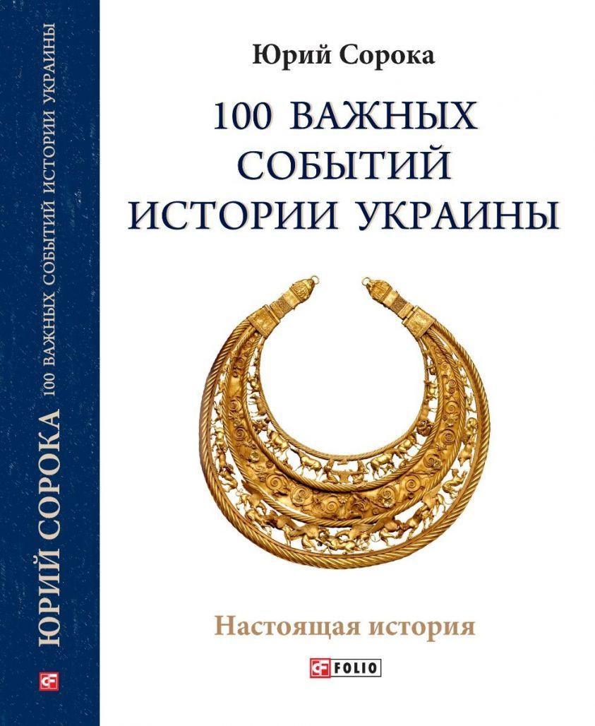 100 важных событий истории Украины фото №1
