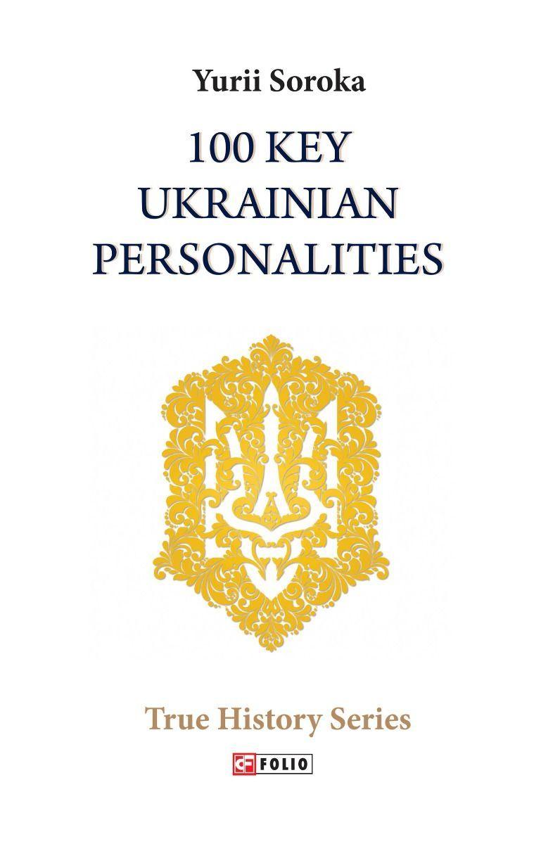 100 Key Ukrainian Personalities фото №1