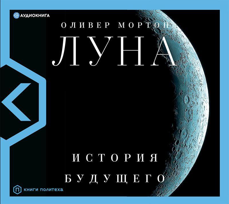 Луна. История будущего фото №1