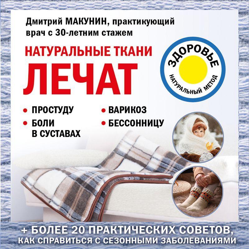 Натуральные ткани лечат фото №1