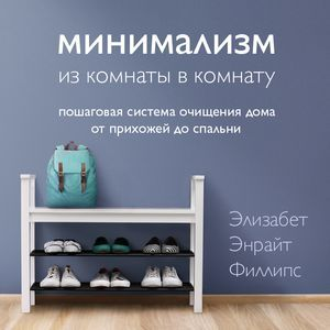 Минимализм из комнаты в комнату: пошаговая система очищения дома от прихожей до спальни фото №1