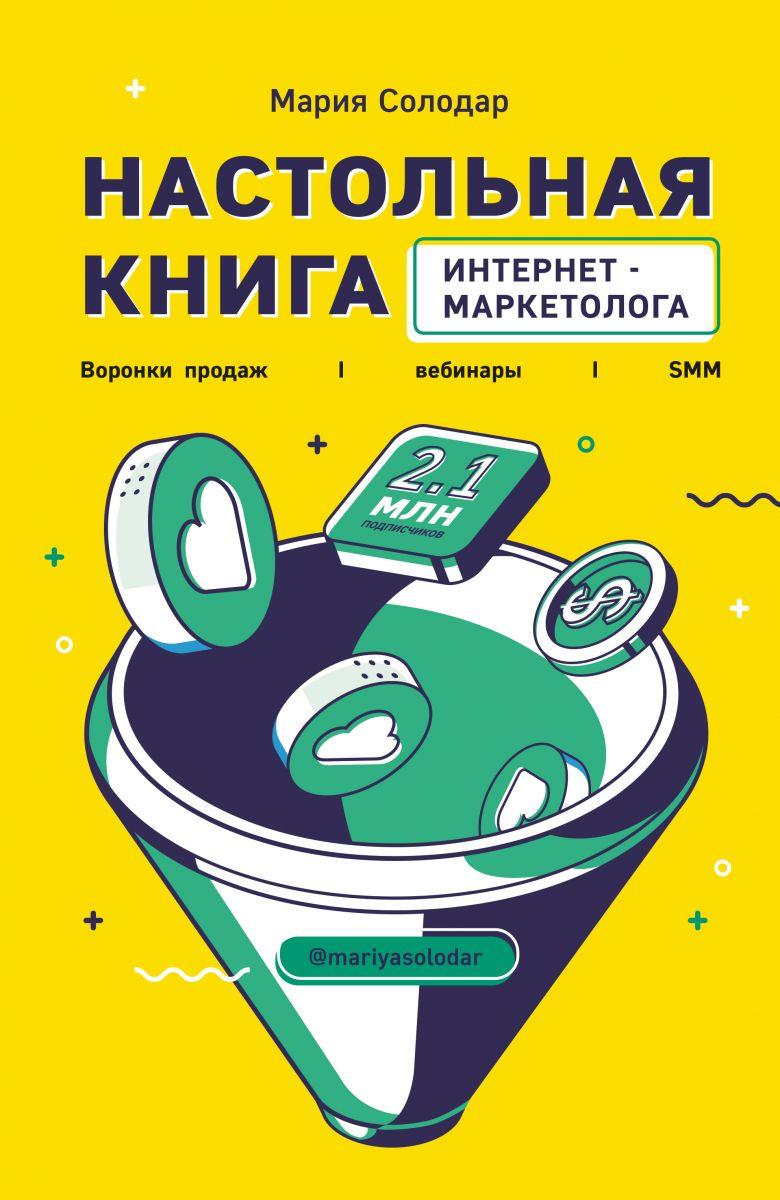 Настольная книга интернет-маркетолога. Воронки продаж, вебинары, SMM фото №1