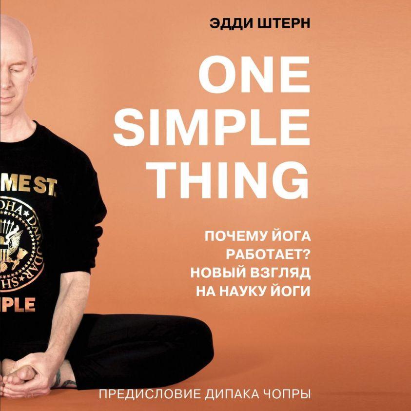 One simple thing: почему йога работает? Новый взгляд на науку йоги фото №1