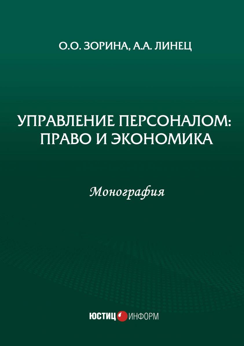 Управление персоналом: право и экономика фото №1