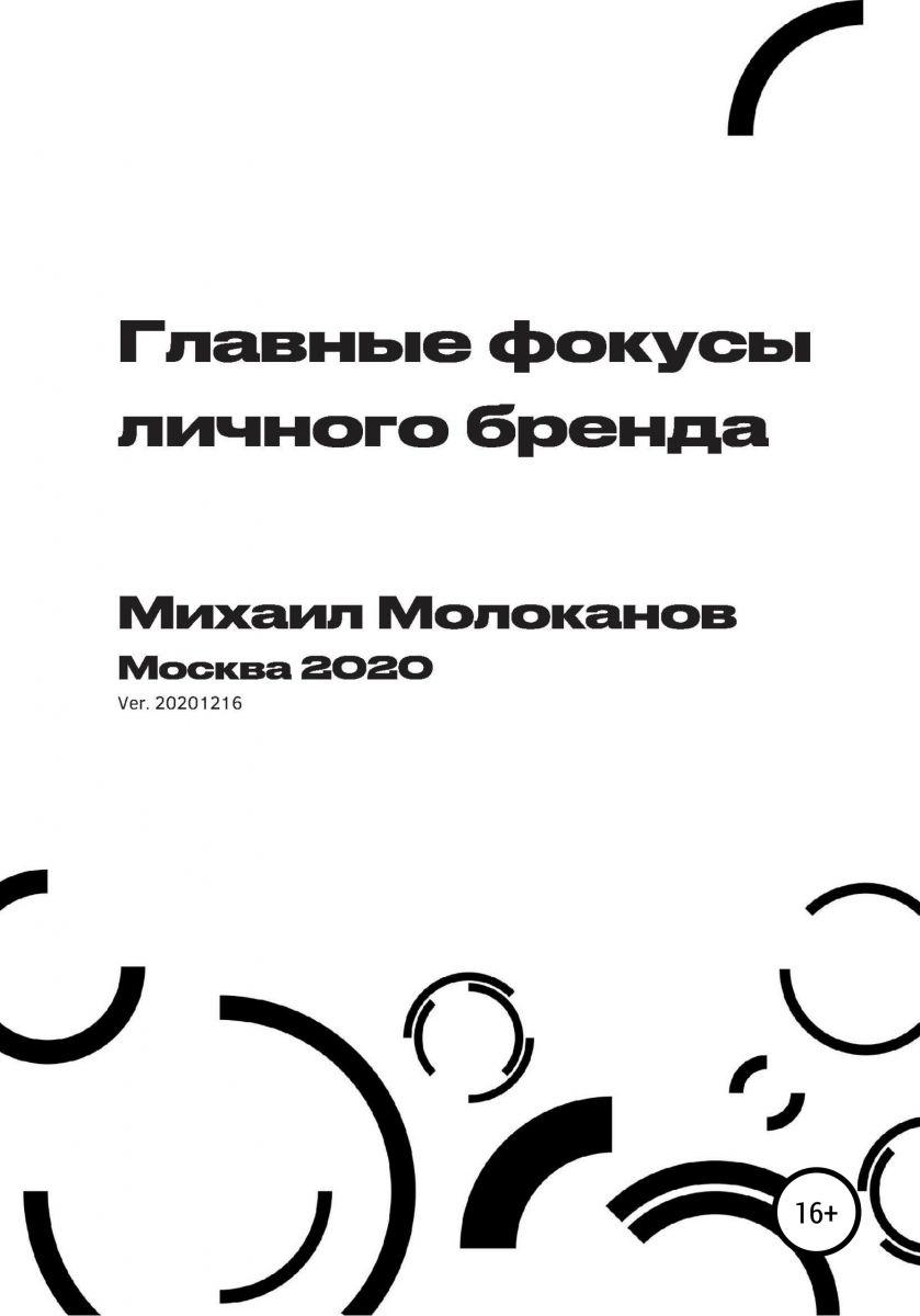 Главные фокусы личного бренда фото №1