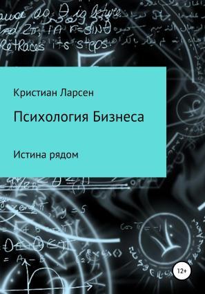 Бизнес психология фото №1