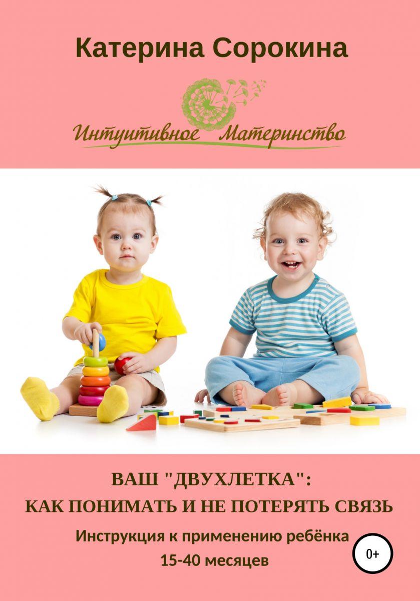 Ваш «двухлетка»: как понимать и не потерять связь фото №1