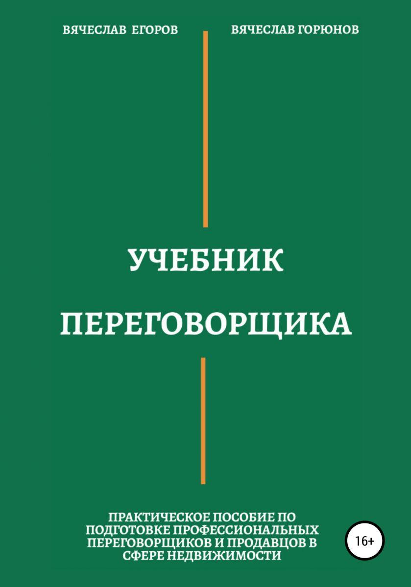 Учебник переговорщика фото №1