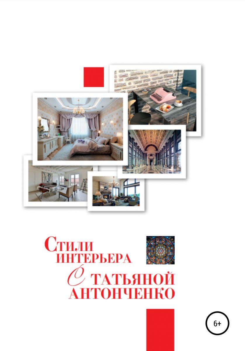 Стили интерьера с Татьяной Антонченко фото №1