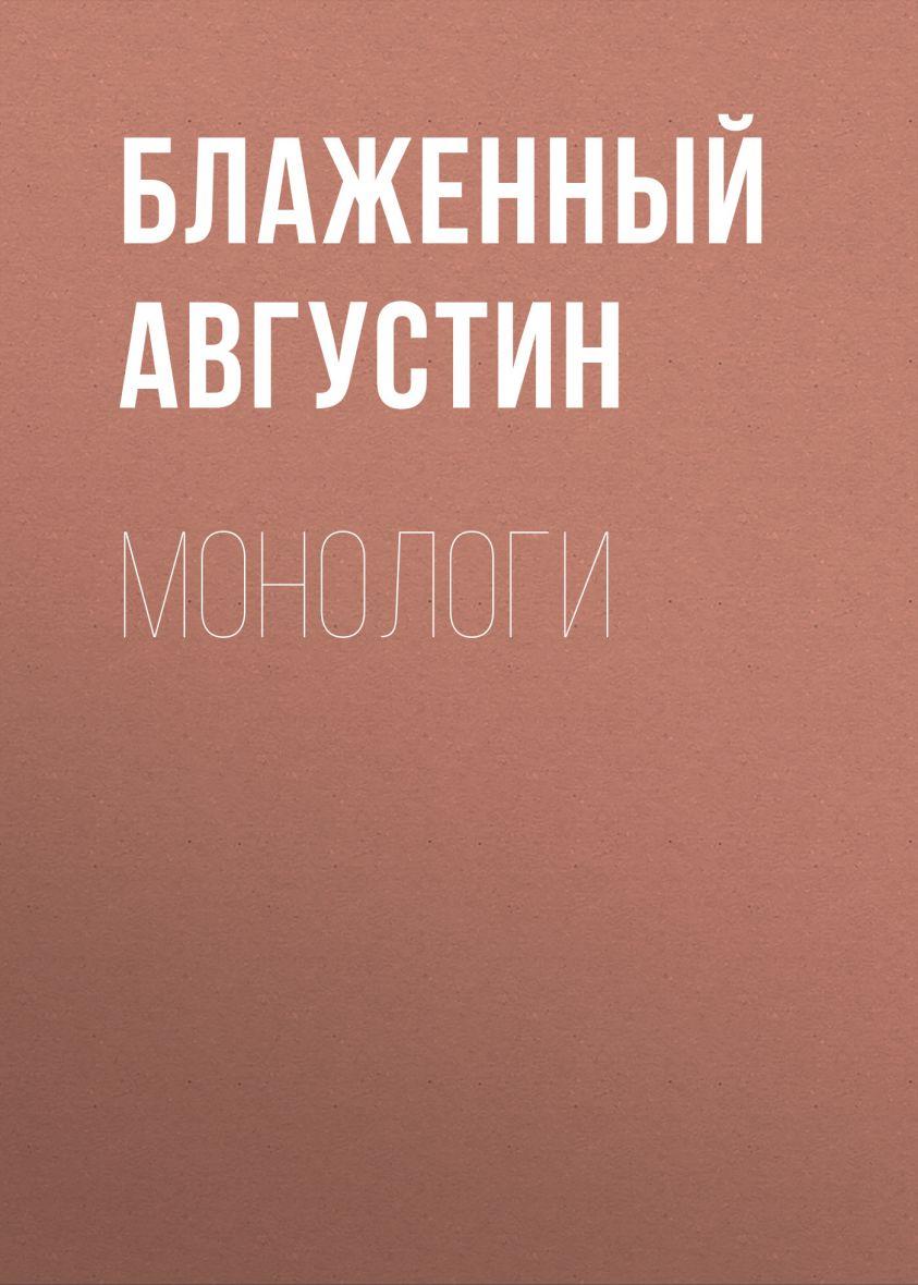 Монологи фото №1