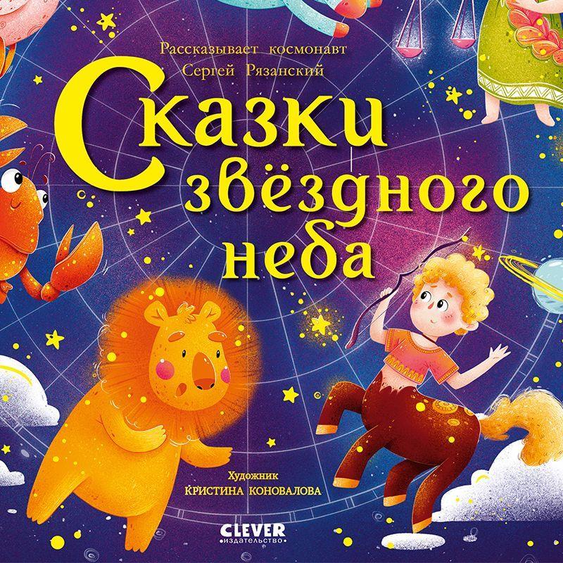 Сказки звёздного неба фото №1