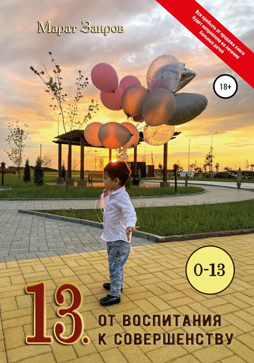 13. От воспитания к совершенству фото №1
