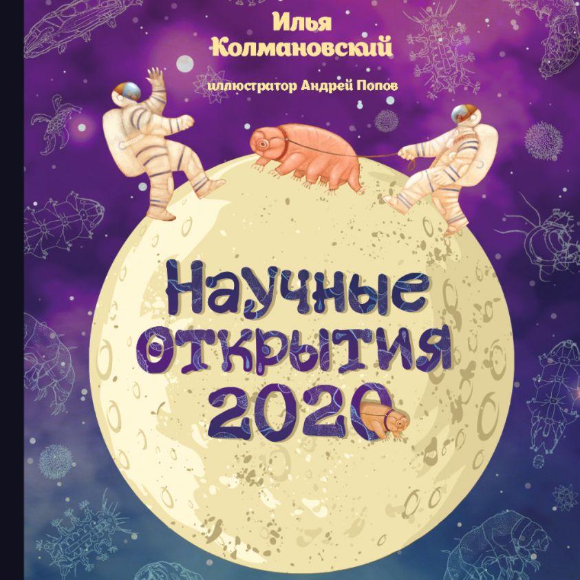 Научные открытия 2020 фото №1