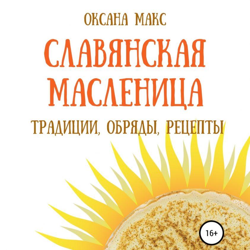 Славянская Масленица. Традиции, обряды, рецепты на каждый день фото №1