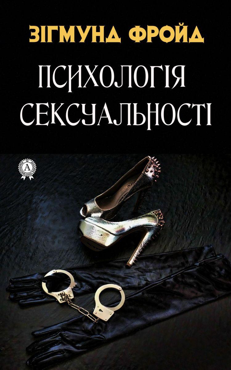 Психологія сексуальності фото №1