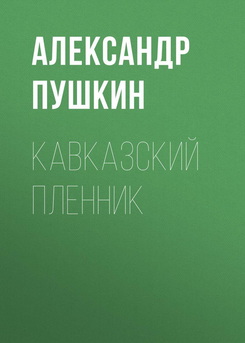 Кавказский пленник фото №1