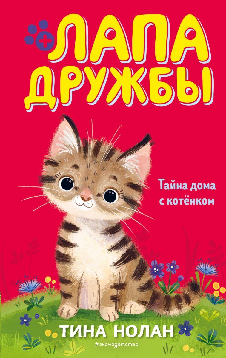 Тайна дома с котёнком фото №1